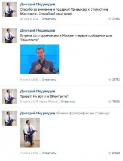 Медведев зарегистрировался ВКонтакте