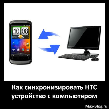 Как синхронизировать HTC устройство с компьютером