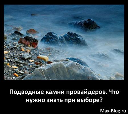 Подводные камни провайдеров. Что нужно знать при выборе?