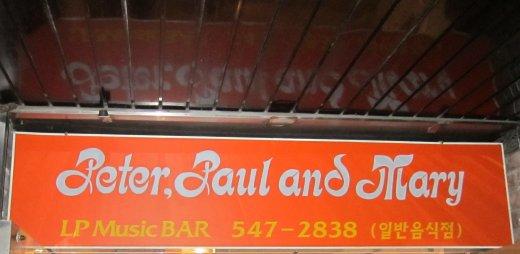 The best Bar on the globe is ... in Seoul/Korea