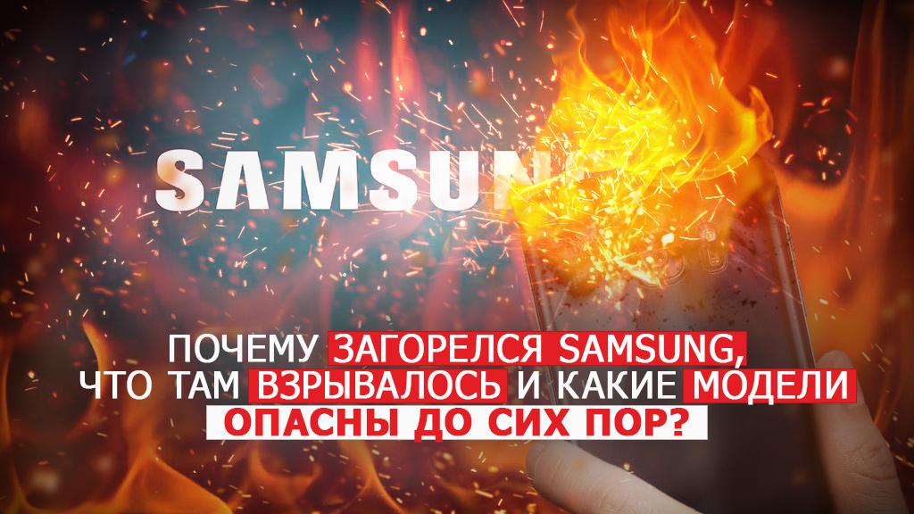 Узнайте, почему загорелся Самсунг, что взрывалось внутри смартфона и какие телефоны Самсунг взрывались, загорались, дымились и как они горели (видео)