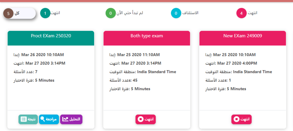 Online Exam User Interface in Arabic