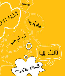 Is the Emirati Dialect at Risk of Disappearing?