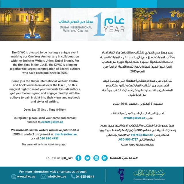 DIWC Invite