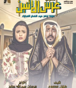The Comeback of Emirati Theatre This Eid