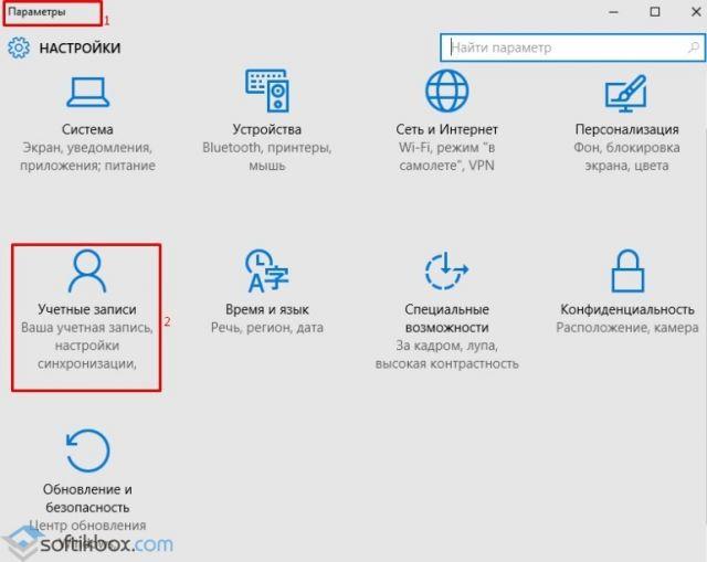 Пайдаланушы тіркелгісін Windows 10-да қалай жоюға болады?