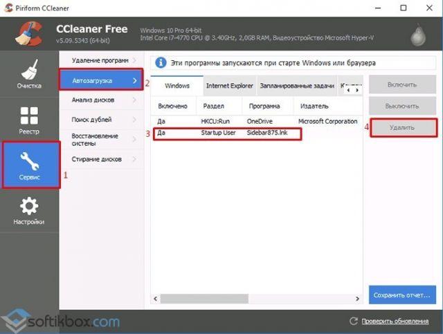 Πώς να καταργήσετε ένα πρόγραμμα από το Autoloading με διάφορους τρόπους στα Windows 10;