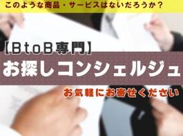 BtoB企業の課題解決コンシェルジュ