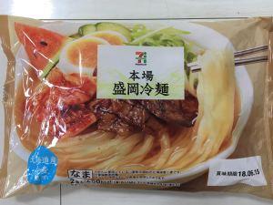 セブンイレブンの盛岡冷麺