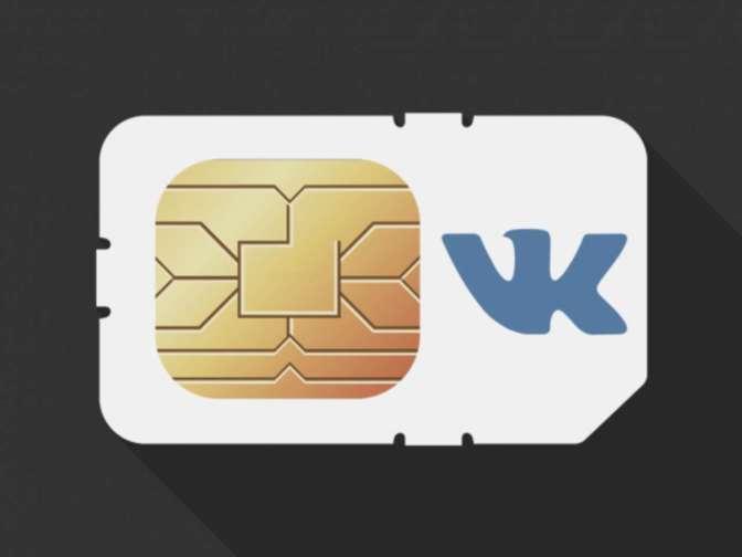 «ВКонтакте» назвала дату запуска собственного виртуального оператора связи