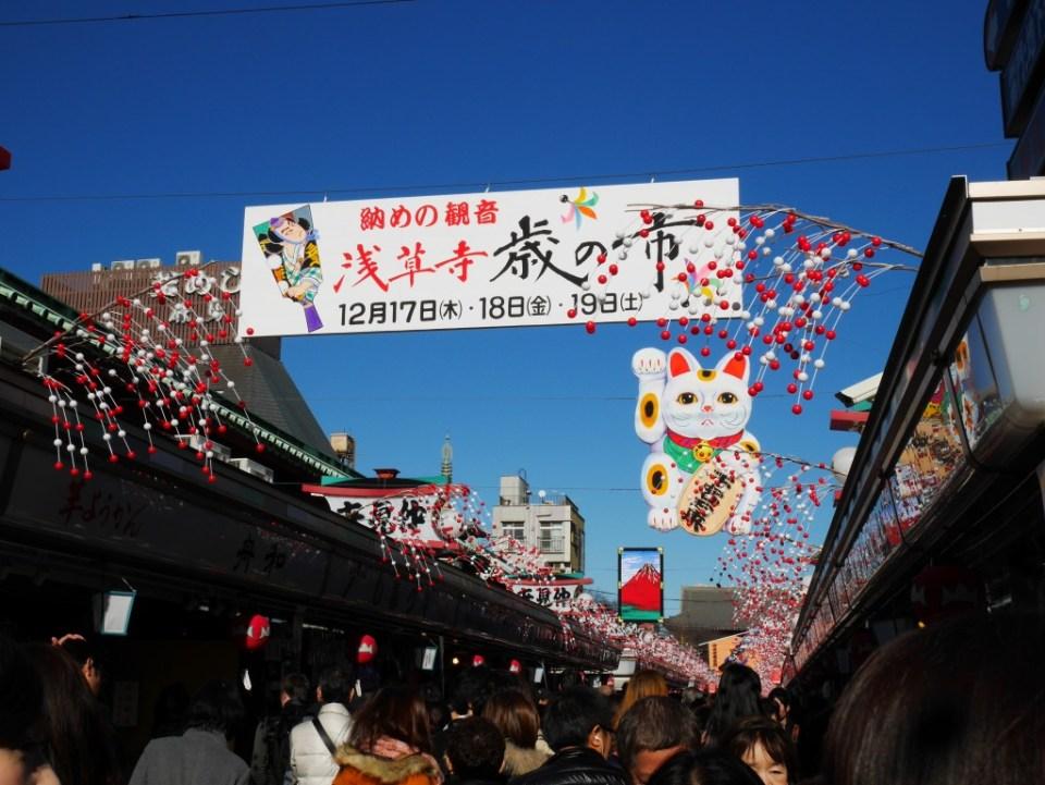 Rue commerçante d'Asakusa