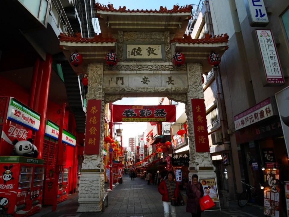 Entrée de Nankin-machi