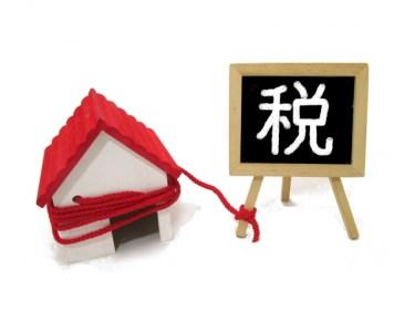 空き家の固定資産税が未納?その確認方法や対処方法は?