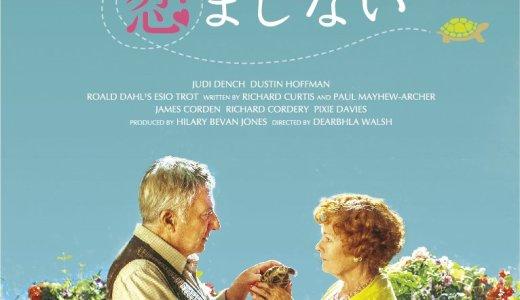 ♡本が原作 シニアの可愛いらしい ロマンス映画♡『素敵なウソの恋まじない』<ネタバレなし>の あらすじ・キャスト・感想