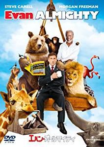 【日本の劇場では未公開】【ノアの方舟の現代版コメディ映画!?】『エヴァン・オールマイティ』<ネタバレなし>の あらすじ ・キャスト・感想