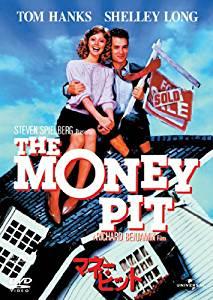【笑ってリフレッシュできる映画/若い頃のキュートなトム・ハンクス】『マネー・ピット』<ネタバレなし>の あらすじ ・キャスト・感想