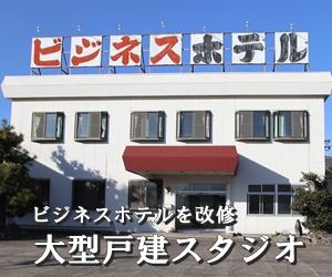 東京近郊の昭和でレトロな元ビジネスホテルを改修した大型戸建スタジオ・