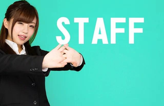 オートサイト STAFF紹介