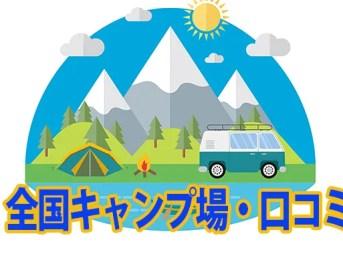 全国キャンプ場