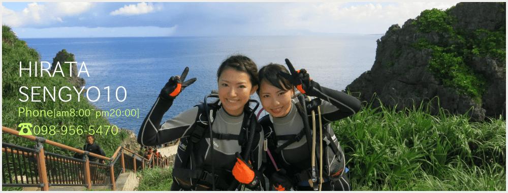 沖縄でスキューバダイビングを体験するなら平田潜漁店におまかせ