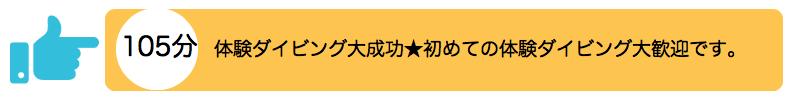 沖縄体験ダイビング 105分経過