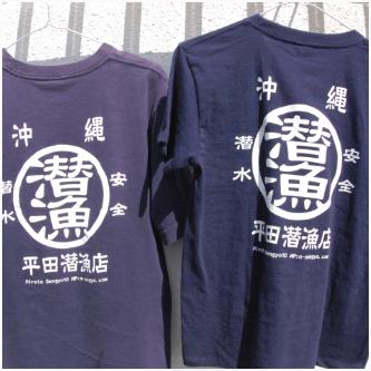 平田潜漁店オリジナルTシャツ★使用感レビュー