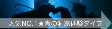 沖縄青の洞窟ダイビングクチコミでおすすめ