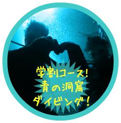 沖縄学割卒業旅行にオススメのツアー★青の洞窟体験ダイビングはこちら