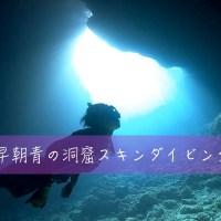 早朝青の洞窟スキンダイビング!2回目の登場♬Mさん&Aさんです!!!