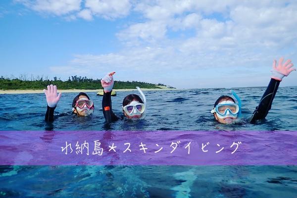 水納島スキンダイビング