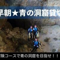 早朝★青の洞窟シュノーケル!冒険気分を味わいながら青の洞窟を目指してきました!!