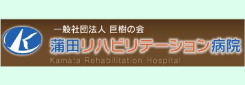 蒲田リハビリテーション病院