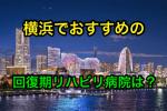 横浜回復期病院