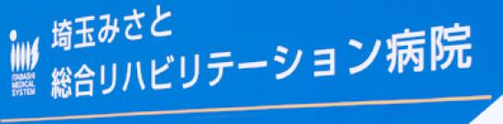 埼玉みさと総合リハビリテーション病院