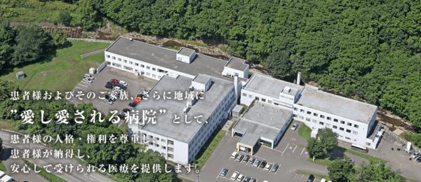イムス札幌内科リハビリテーション病院