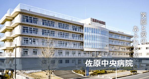 佐原中央病院