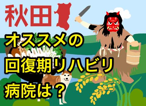 秋田リハビリ