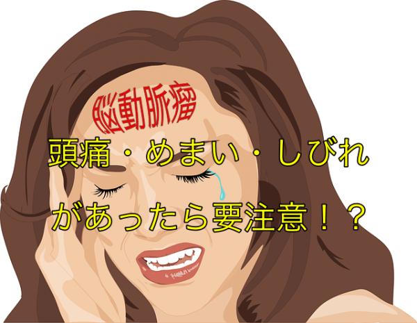 脳動脈瘤頭痛