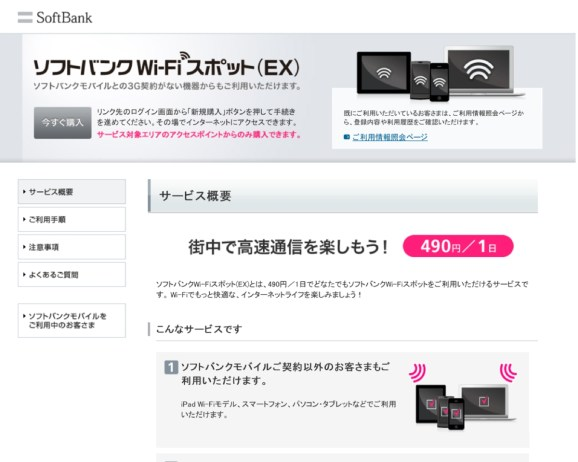 Softbank wifi ex