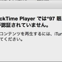 Apple Music と iTunes Match をそれぞれ契約して違いを確認してみた その2