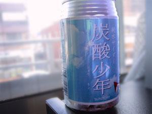 soda_boy.jpg