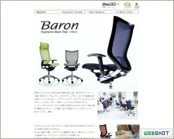 オカムラ製作所 - baron