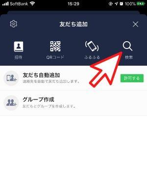 LINE友達登録 検索ボタンをタップ。