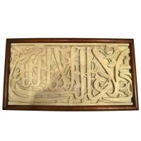 Scagliola Plaster Wall Plaque with Islamic Arabic ...
