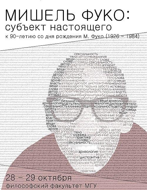 """Международная конференция """"Мишель Фуко: субъект настоящего"""" 28-29 октября 2016"""