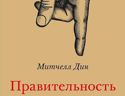 Митчелл Дин в Москве: расписание