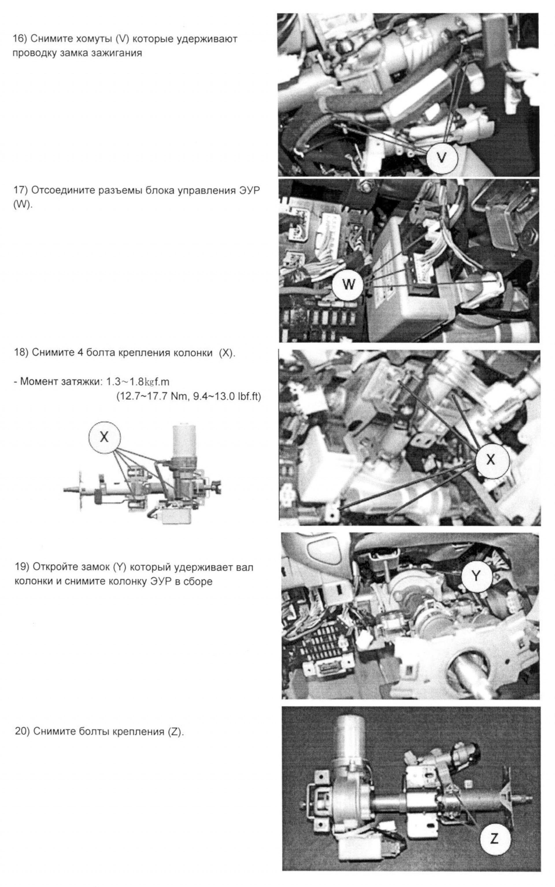глюк электроусилителя руля (EPS) — бортжурнал Hyundai