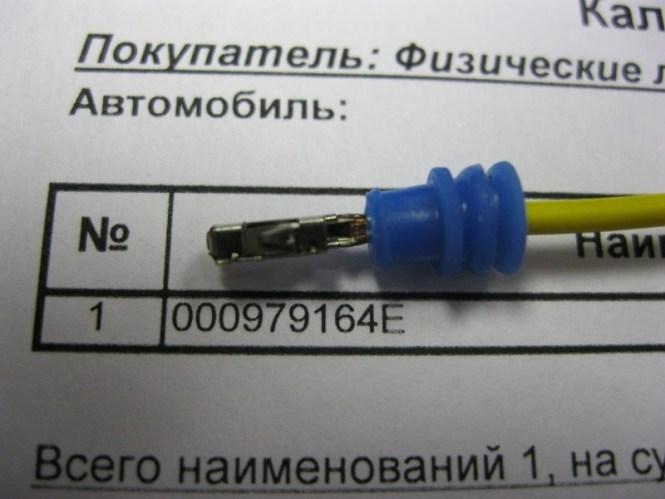 960 Переоборудование штатного догревателя Webasto в Автономный предпусковой подогреватель