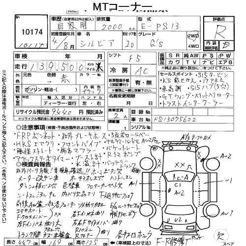 Кооорч!))) Слива донор) — бортжурнал Nissan Serena C23
