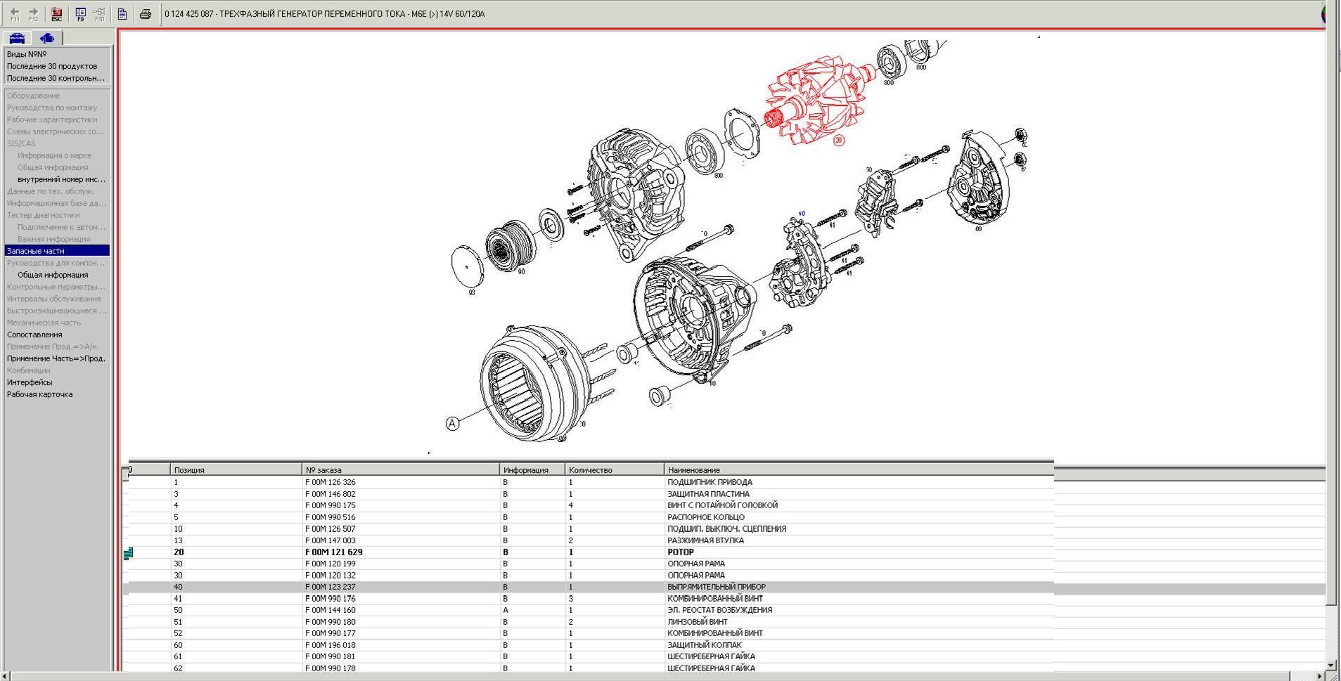 Ремонт генератора Опель Мерива В — бортжурнал Opel Meriva